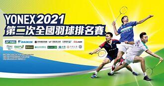 羽球》備戰杭州亞運 第二次排名賽24日屏東開打