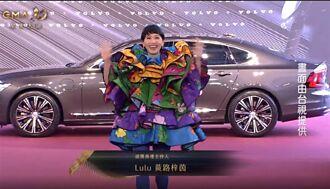 金曲32/ Lulu紅毯穿成聖誕樹 超狂防疫裝讓瑪麗脫口:太Q