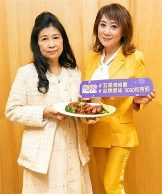 SOGO宅料理競賽即日起開放報名 金牌獎金15萬元