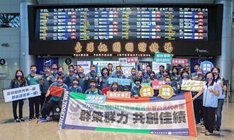 東京帕運中華台北代表團 今啟程參賽