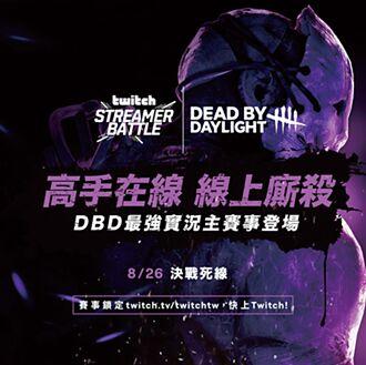 挑戰刺激底線 Twitch 《黎明死線》實況賽 8 月 26 日決戰死線