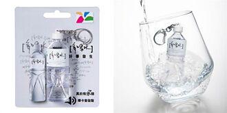 「多喝水」悠遊卡隨身帶身邊 不會忘記多喝水