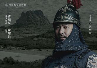 《斯卡羅》李仙得拜訪道台原址解密! 竟在台南永福國小中