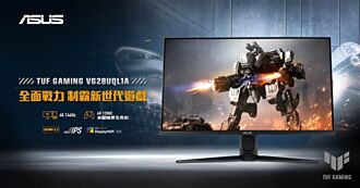 支援PS5與Xbox Series X 華碩TUF Gaming VG28UQL1A電競螢幕上市