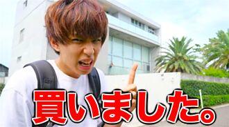 日本YouTuber始祖 28歲購3億豪宅 網:超勵志