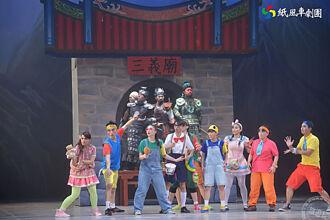 「紙風車劇團」將至台中演出 將開放免費索票