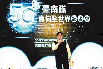 台南黃偉哲帶隊 迎向5G智慧新都