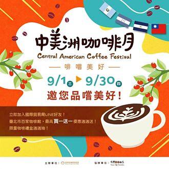 中美洲咖啡月9月起跑 北市101家門市專屬折扣或買一送一