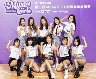 PLG》慕獅女孩補進10名新血 目標打造偶像女團