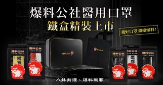 爆搶!爆料公社「神秘黑盒」醫用口罩禮盒,鐵盒限定版獨家販售!