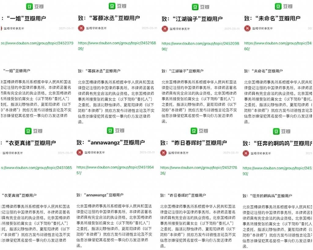 張鈞甯委託國樽律師事務所要求8名網友刪文道歉。