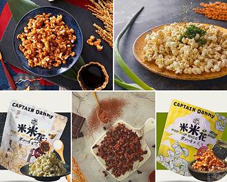 冠軍米做的爆米花吃過嗎?  「池上米米花」口味多元!