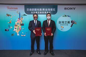 台灣索尼 X 交通部觀光局 跨業合作傳達台灣之美 攝影競賽徵件開跑