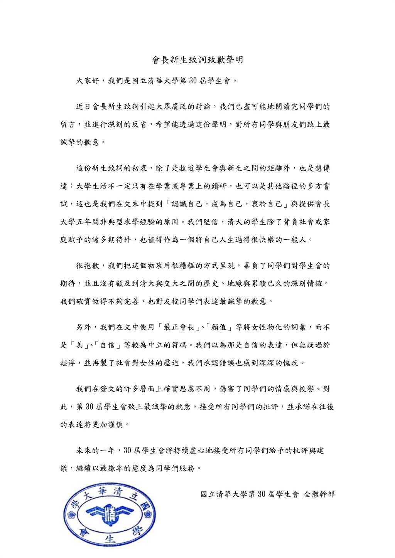 清大學生會今PO文致歉,表示已進行深刻反省。(翻攝清華大學學生會臉書)