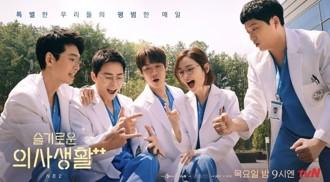 看完《機醫2》愛上柳演錫  就算熬夜也要嗑完3大經典韓劇