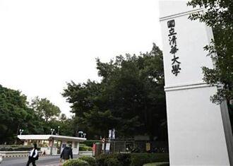 「史上最正」清大學生會長致詞被譙爆 校友揭選舉黑暗內幕