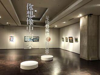 新光三越台南新天地首邀富立家族20位藝術家聯展