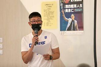 台灣籃球名人堂開座談會 吳永仁暢談籃球人生