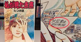 接連命中「311大地震、COVID-19疫情」日本「神預言」漫畫爆紅