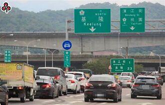 國慶連假首日 高公局曝6大地雷路段:午後這3處最塞