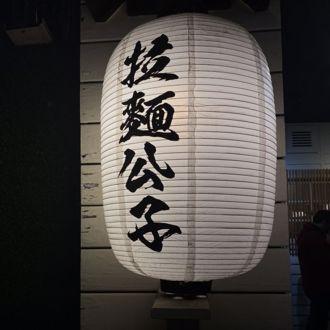 暖心又暖胃,乘載著滿滿幸福感,台北市各區人氣拉麵店特搜!