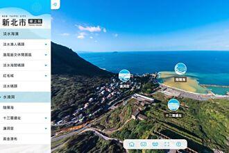 新北市觀光旅遊網全新升級  導入VR互動智慧科技