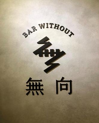 翻轉酒吧既定印象!探索什麼都不是的「無向Bar Without」